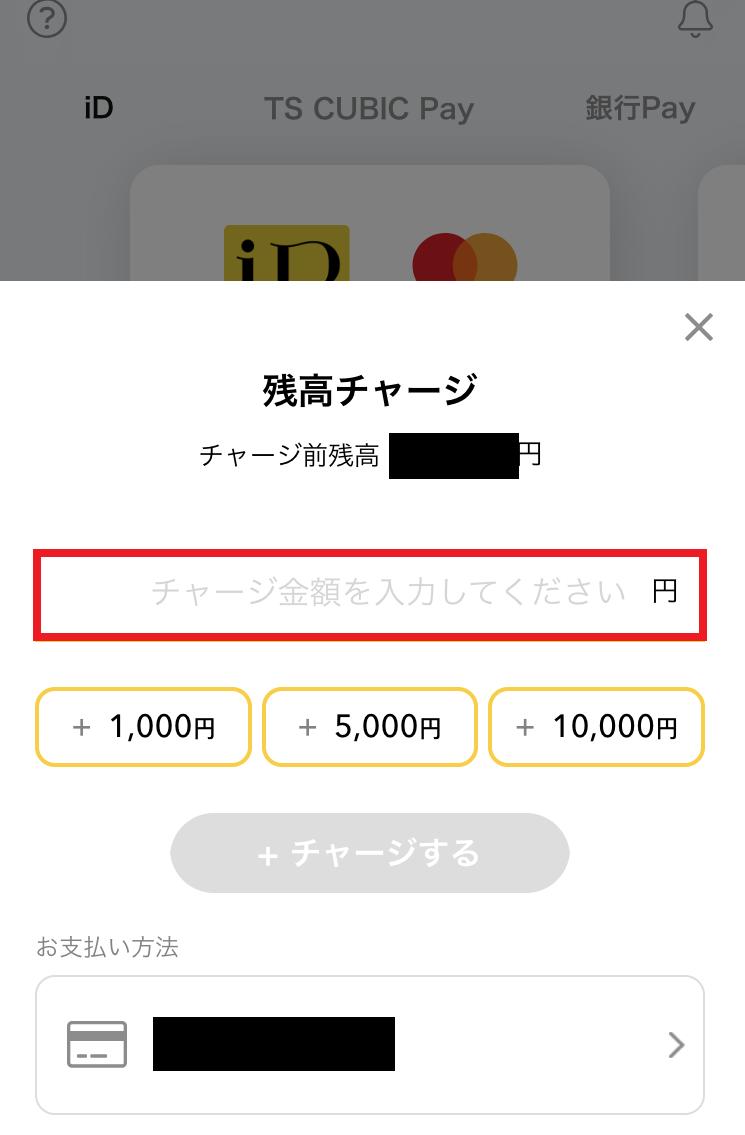 トヨタウォレット_チャージ金額