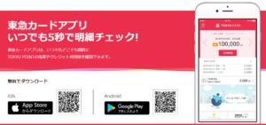 東急カード_東急カードアプリ