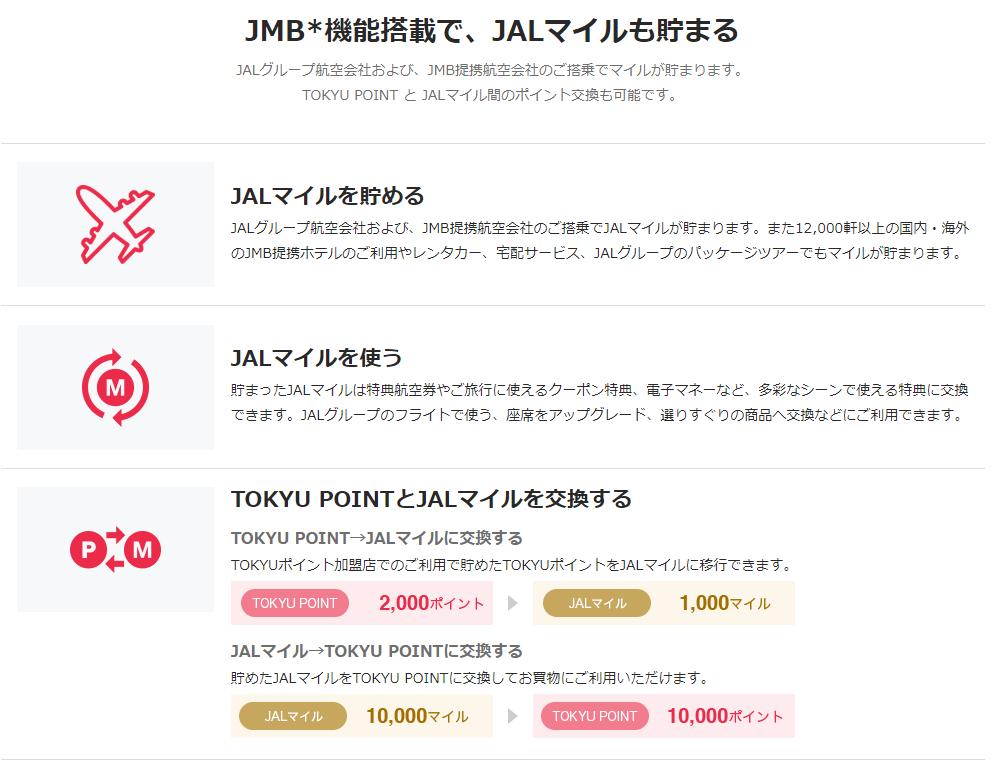 東急カード_JMB機能