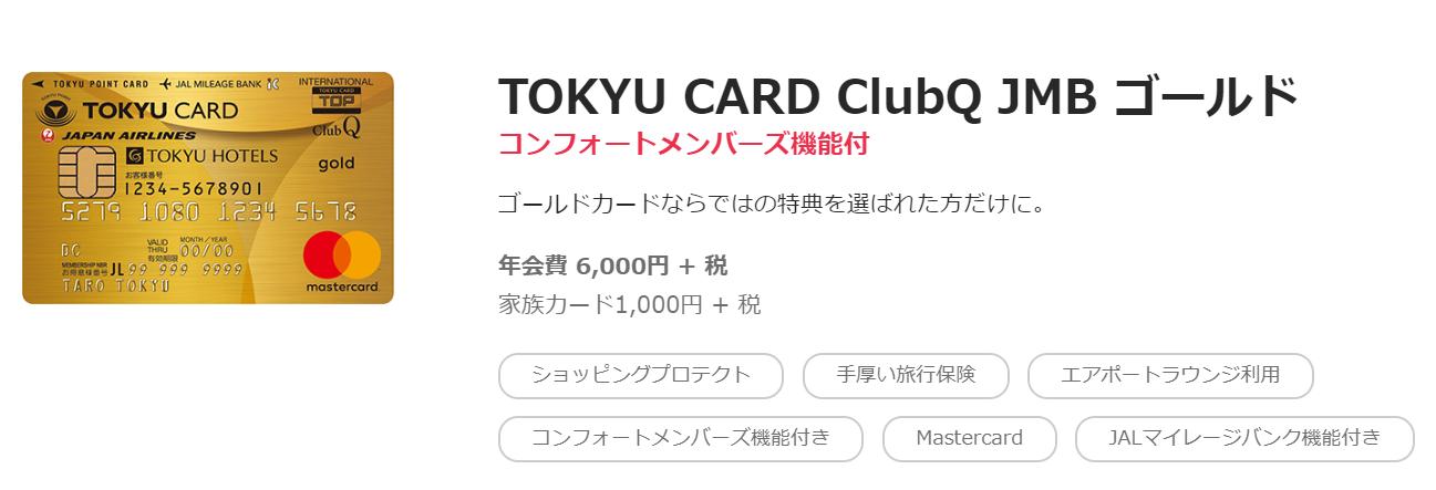 東急カード_TOKYU CARD ClubQ JMB ゴールド