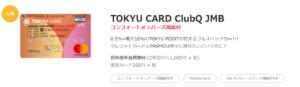 東急カード_TOKYU CARD ClubQ JMB
