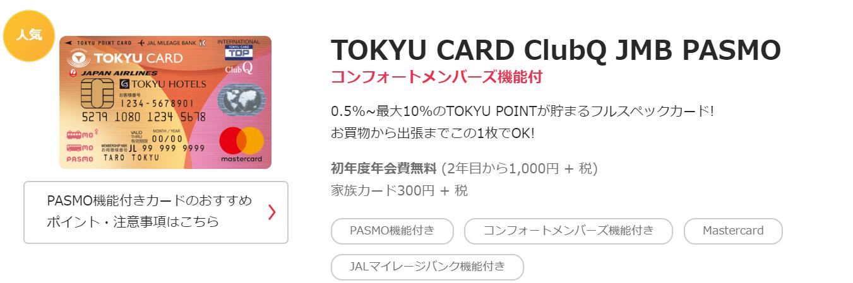 東急カード_TOKYU CARD ClubQ JMB PASMO
