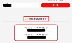 経産省のキャッシュレス・ポイント還元事業_カードチェック