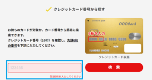 経産省のキャッシュレス・ポイント還元事業_クレカ番号