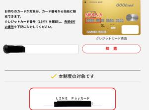経産省のキャッシュレス・ポイント還元事業_LINEPayカード