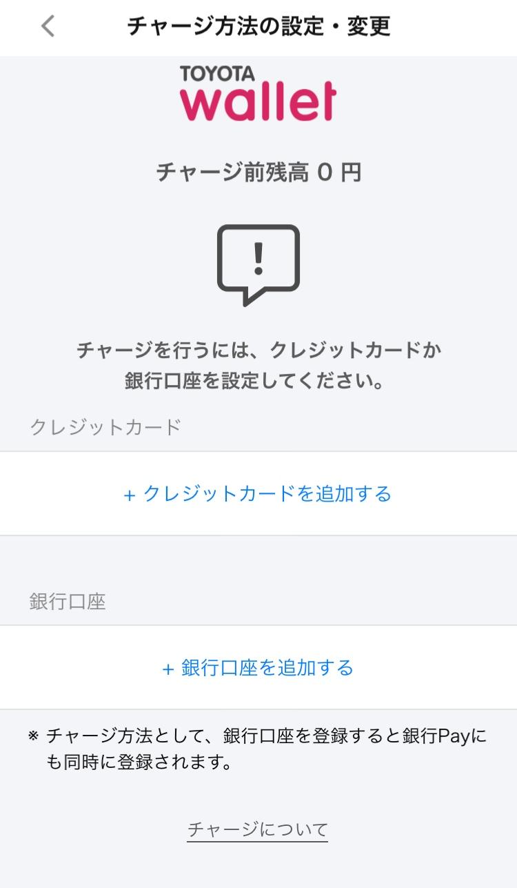 トヨタウォレット_Apple Payチャージ