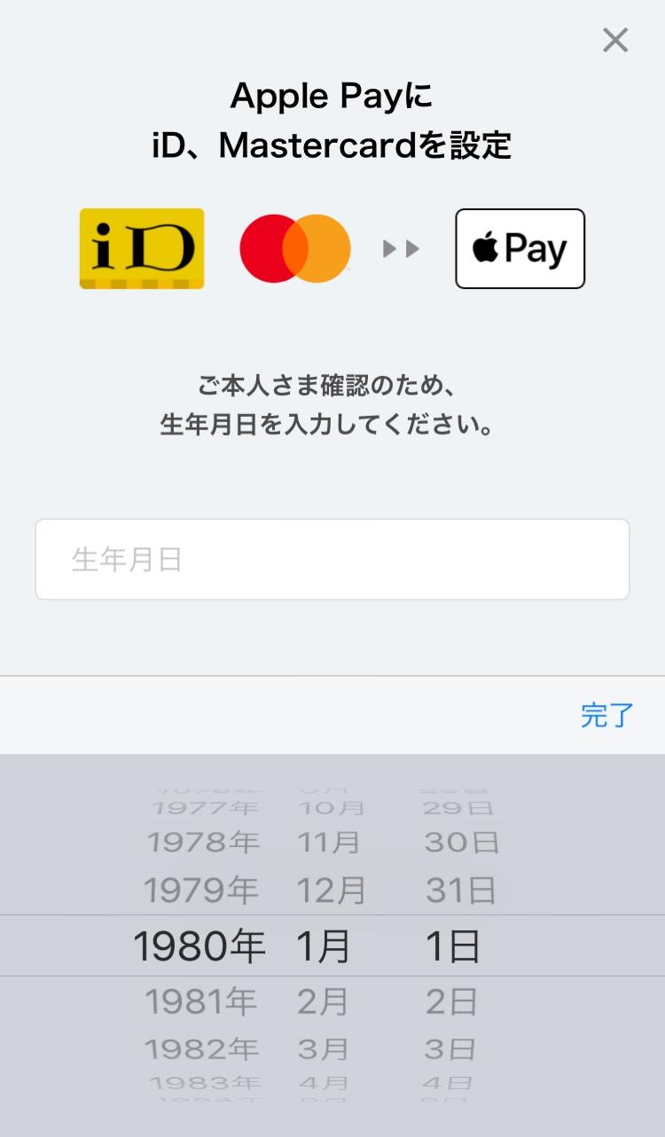 Apple Pay_連携方法