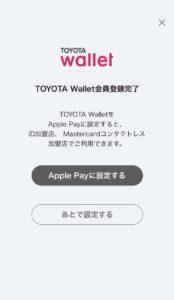 トヨタウォレット_TOYOTA wallet ID_登録完了
