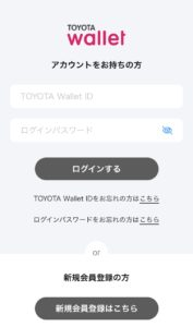 トヨタウォレット_TOYOTA wallet ID
