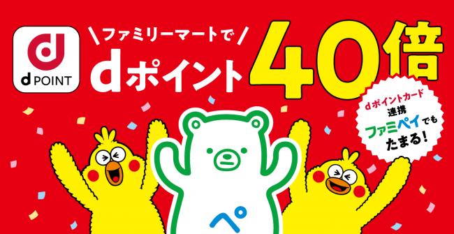 ファミマ_ポイント40倍キャンペーン