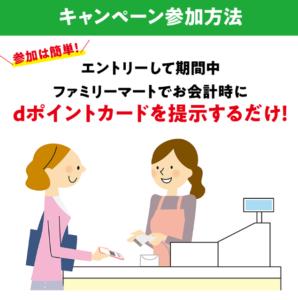 ファミマ_40倍_参加方法