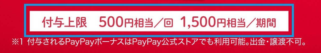 PayPay_40%還元_還元上限