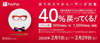 PayPay_40%還元