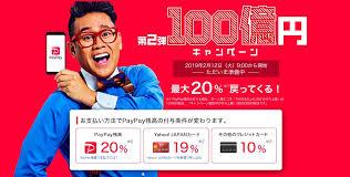 PayPay_40%還元_20%還元
