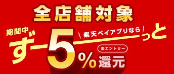 楽天ペイ_ずーっと5%還元