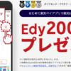 楽天ペイに楽天Edyが統合!統合方法と200円付与のキャンペーンを解説!