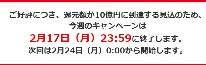 auPAY_10億円還元キャンペーン_終了