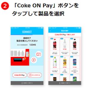 CokeOn_PayPay_40%還元_決済方法2