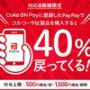 PayPay、CokeOnで40%還元キャンペーン!コーラは何本までがお得?