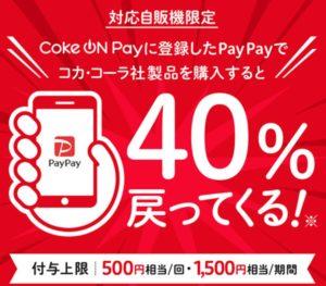 PayPay_CokeOn_40%還元