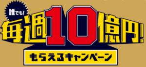 auPAY_誰でも!毎週10億円!もらえるキャンペーン