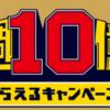 【auPAY】10億円還元キャンペーン、初週の還元がわずか2日で終了!?次回開始日は?