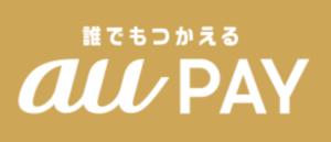 auPAY_誰でも!毎週10億円!もらえるキャンペーン_ユーザー