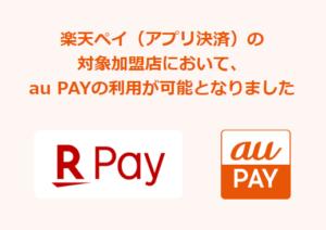 auPAY_誰でも!毎週10億円!もらえるキャンペーン_楽天ペイ