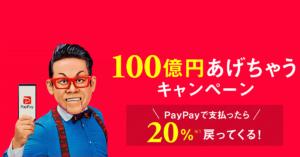 auPAY_10億円キャンペーン終了_PayPay100億円