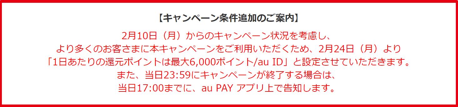 auPAY_10億円還元キャンペーン_条件変更
