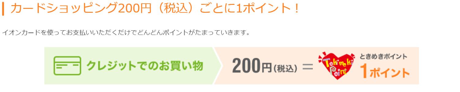 イオンカード_還元率