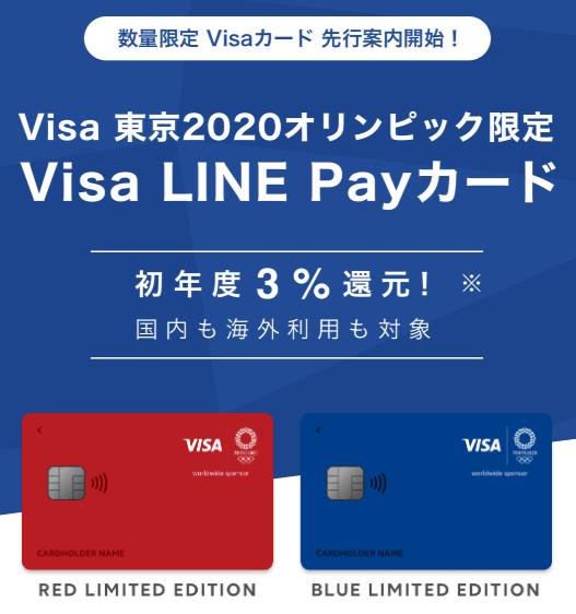 キャッシュレス決済オススメ_LINEPay_Visaカード