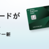 三井住友カードを解説!メリット・還元率・オススメのスマホ決済などを紹介!