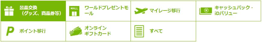 三井住友カード_ポイント交換
