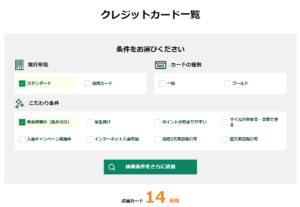 三井住友カード_種類