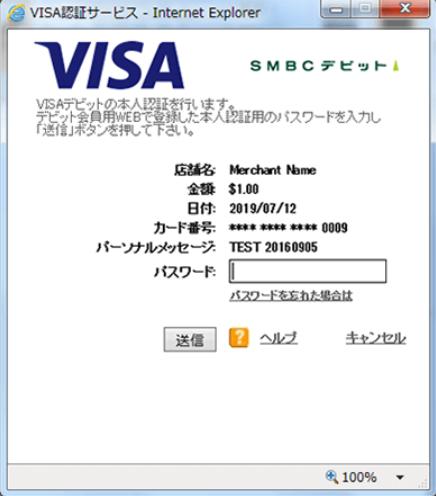 三井住友カード_3Dセキュア認証