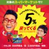 【PayPay】スーパーで5%還元キャンペーン!10~14時はOKやイトーヨーカドーでの買い物がオトク!