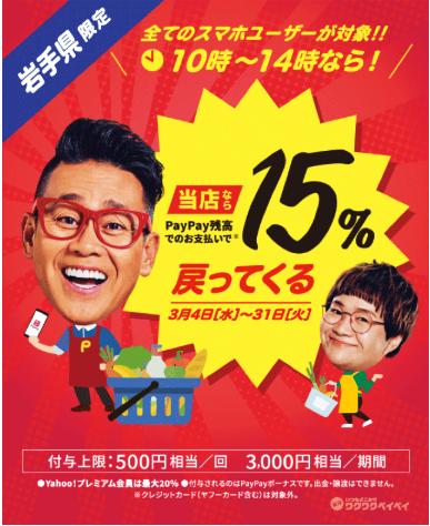 PayPay_春の大還元祭_岩手県