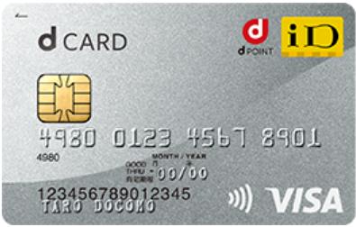 d払い_dカード