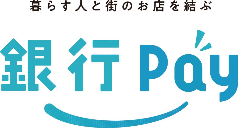 トヨタウォレット_銀行Pay