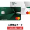 【三井住友カード】MasterCardブランドが復活!MasterCardが人気だった理由とは?