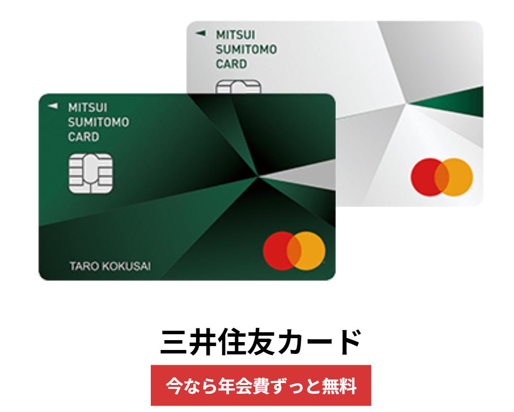 三井住友カード_MasterCard