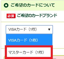 三井住友カード_MasterCard_申し込み