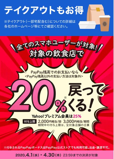 PayPay‗20%還元キャンペーン‗テイクアウト