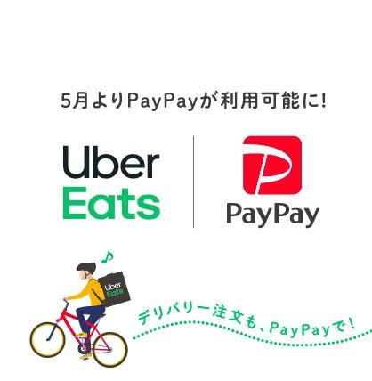PayPay_UberEats