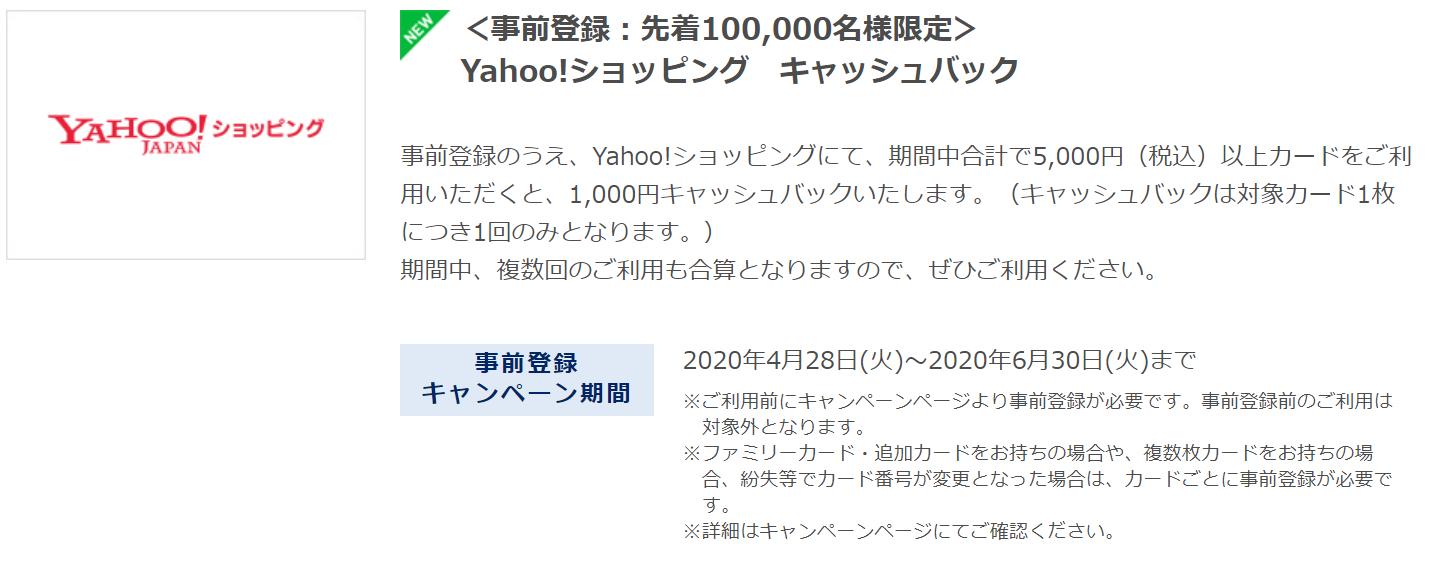 アメックス_Yahoo!ショッピング_20%還元