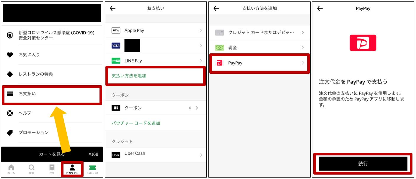 ウーバーイーツ_支払い方法_登録