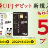 【Web限定】三菱UFJデビット、Webで新規入会すると500円もらえる