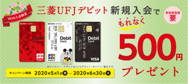 三菱UFJデビット_新規入会
