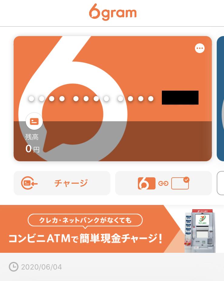 6garm_プリペイドカード
